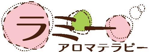 喜びも治療薬 (株)中村五郎薬局アロマ部門 アロマ通販 ラミーアロマテラピー