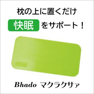 Bhado 美波動 マクラクサァ