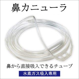 鼻カニューラ(水素吸入専用)