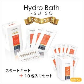 水素入浴発生材 Hydro Bath (ハイドロバス) i-SUISO スタートキット + 10包入りセット