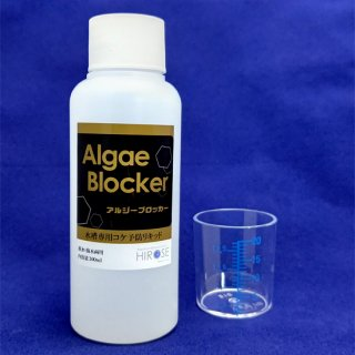 アルジーブロッカー(淡水・海水両用)