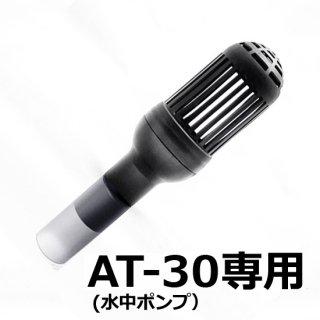 水中ポンプ用ストレーナー【AT-30専用】