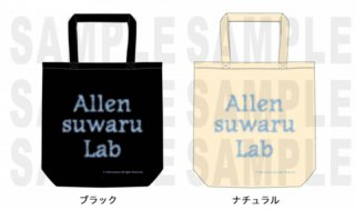 Allen suwaru Lab official トートバッグ