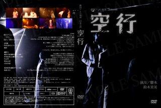 舞台「空行」(再演・2018年)公演DVD