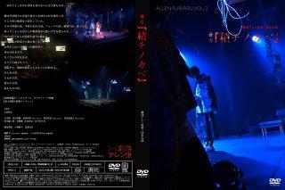 劇団アレン座第3回本公演『積チノカベ』公演DVD