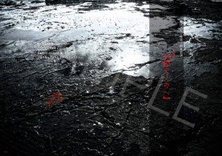 劇団アレン座第3回本公演『積チノカベ』公式パンフレット