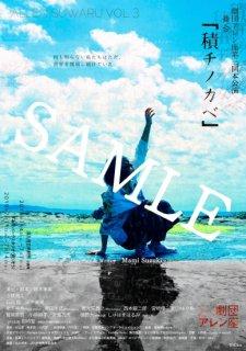 劇団アレン座第3回本公演『積チノカベ』ビジュアルポスター