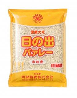日の出バァレー〈精麦(米粒麦)〉