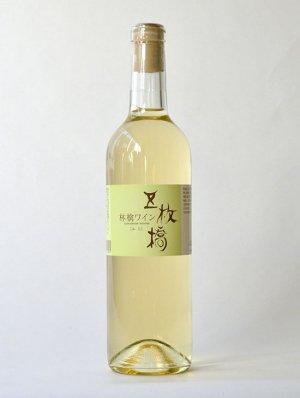 五枚橋林檎ワイン・ふじ やや辛口