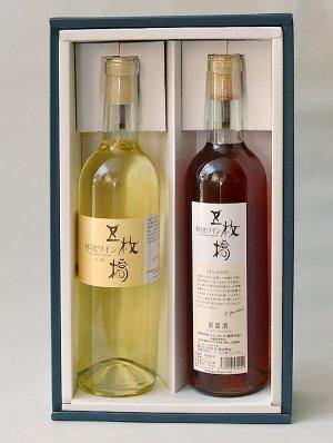 林檎ワインギフトセット(王林+カシスロゼ)
