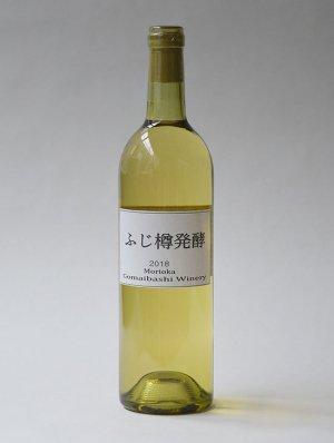 五枚橋林檎ワイン・ふじ樽発酵2018