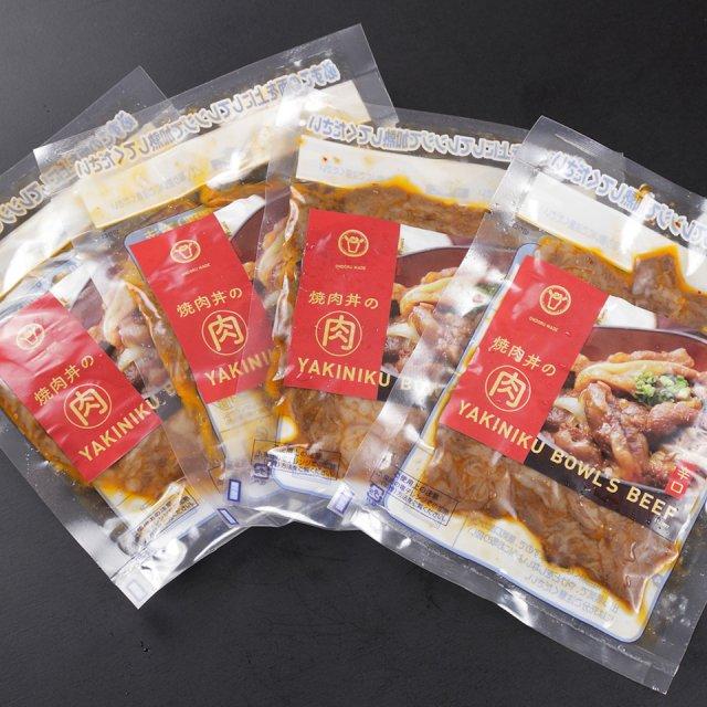 焼肉丼の肉[辛口]4個セット