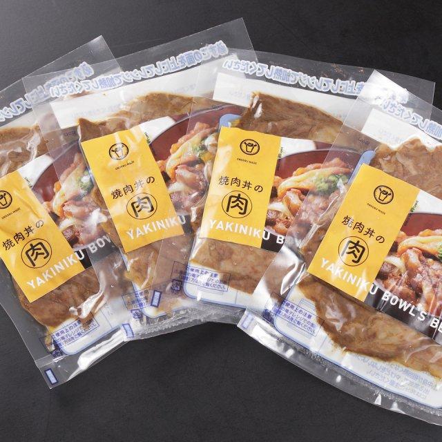 焼肉丼の肉[旨口]4個セット