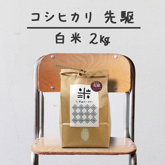 コシヒカリ「先駆」<br>(減農薬)<br>白米 2キロ