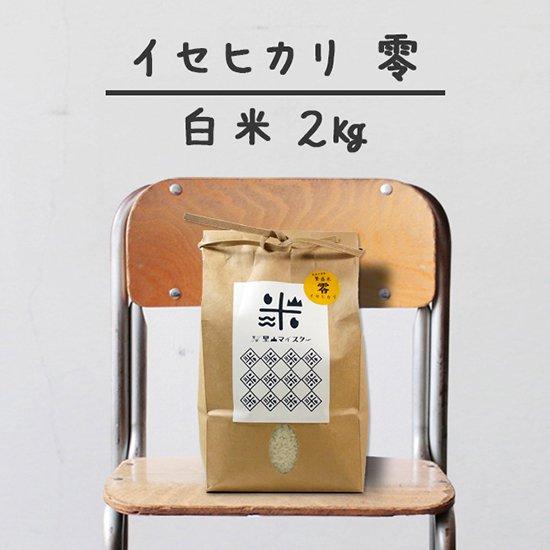 イセヒカリ「零」<br>(農薬肥料不使用)<br>白米 2キロ