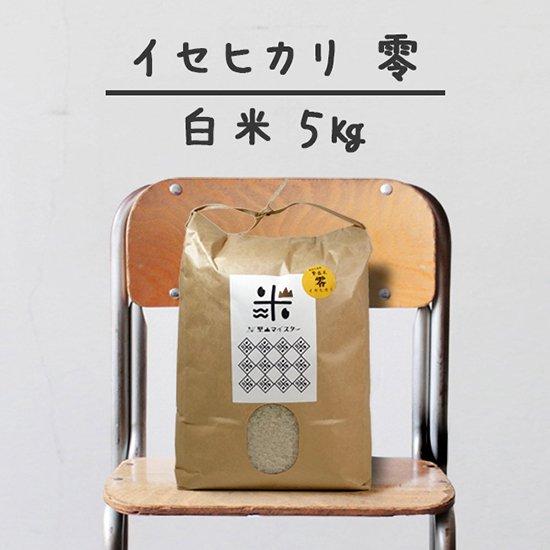イセヒカリ「零」<br>(農薬肥料不使用)<br>天日干し白米 5キロ