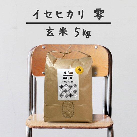 イセヒカリ「零」<br>(農薬肥料不使用)<br>天日干し玄米 5キロ