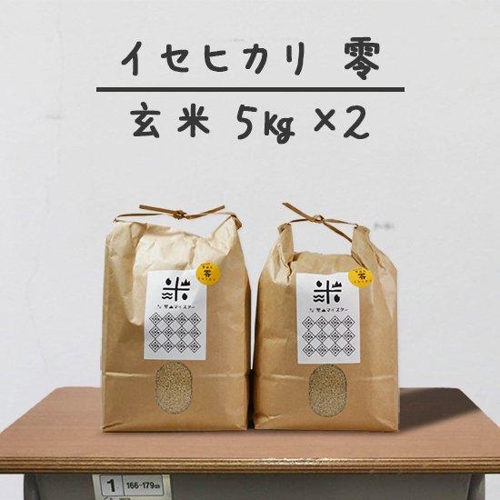 イセヒカリ「零」<br>(農薬肥料不使用)<br>天日干し玄米 5キロ×2個
