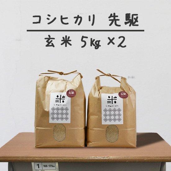 コシヒカリ「先駆」<br>(減農薬)<br>玄米 5キロ×2個