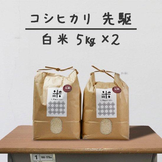 コシヒカリ「先駆」<br>(減農薬)<br>白米 5キロ×2個