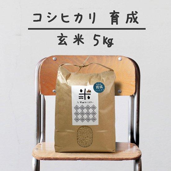 コシヒカリ「育成」<br>(減農薬&カルテック米)<br>玄米 5キロ