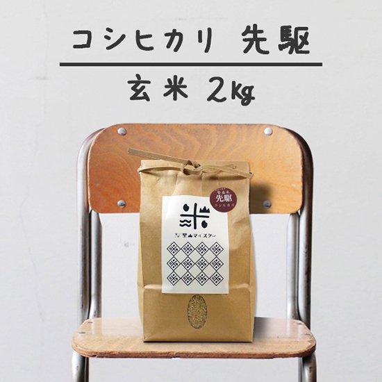 コシヒカリ「先駆」<br>(減農薬)<br>玄米 2キロ