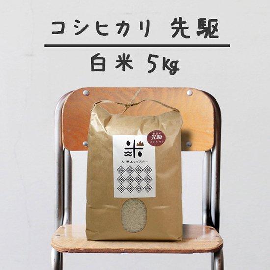 コシヒカリ「先駆」<br>(減農薬)<br>白米 5キロ