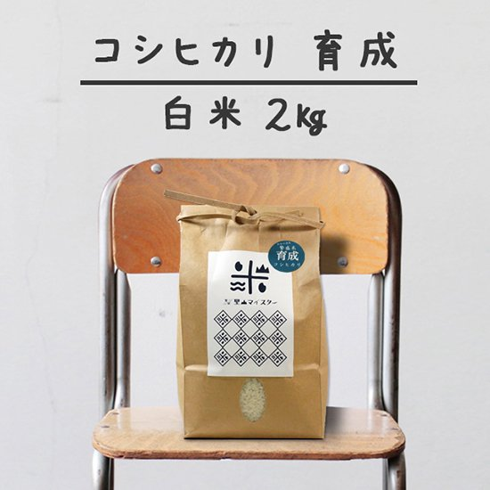 コシヒカリ「育成」<br>(減農薬&カルテック)<br>白米 2キロ