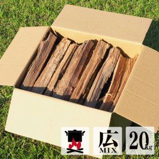 【キャンプ料理用薪】広葉樹ミックス 20キロ前後 約30cm×5cm