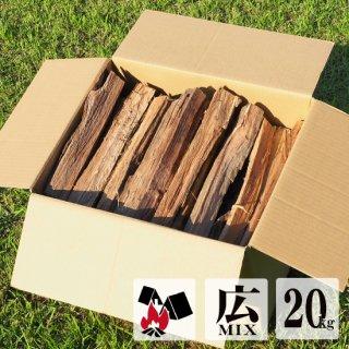 【焚き火用薪】広葉樹ミックス 20キロ前後 約30cm×5cm