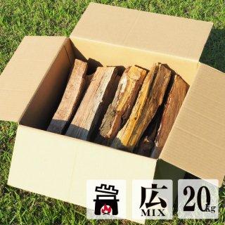 【かまど・ピザ窯用薪】広葉樹ミックス 20キロ前後 約30cm×8cm