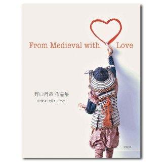 【サイン入り】野口哲哉作品集~中世より愛をこめて~【限定販売】