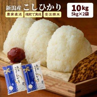 【通常便】新潟県産コシヒカリ「越後の里」5Kg × 2袋