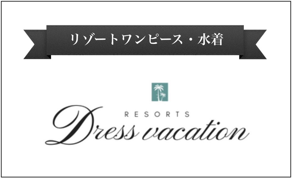 Dress Vacation