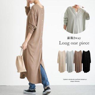 ロングカーディガンにも  前後2way使える長袖ゆったりワンピース 4色