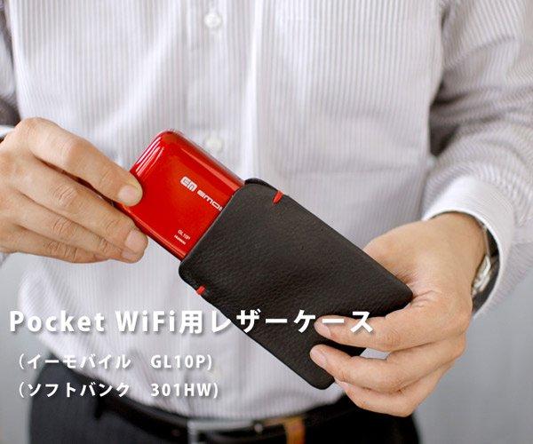 ポケットWiFiケース(GL10P、301HW対応)