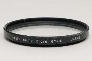 Kenko Sunny Cross サニークロス 67mm 極上美品