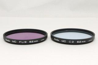 Kenko MC FL-W 62mm、Kenko MC C2 62mm 極上美品