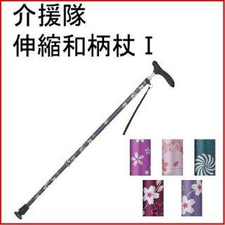 介援隊 伸縮和柄杖�