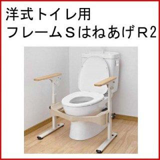 洋式トイレ用フレーム S-はねあげR-2 / 533-087 木製ひじ掛け