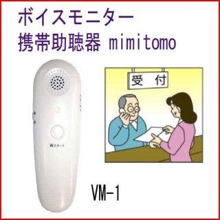 ボイスモニター 携帯助聴器 VM-1 アズマ