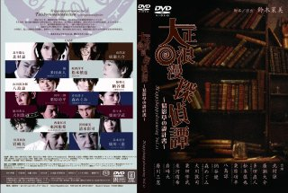 舞台「大正浪漫探偵譚-君影草の設計書-」公演DVD