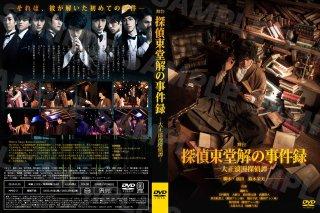 舞台「探偵東堂解の事件録-大正浪漫探偵譚-」公演DVD【予約販売】