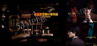 舞台「探偵東堂解の事件録-大正浪漫探偵譚-」公演パンフレット