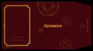 『大正浪漫探偵譚』ブックカバー