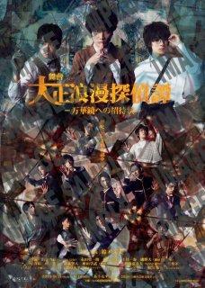 【予約販売】舞台「大正浪漫探偵譚-万華鏡への招待状-」(2019年9月)公演DVD