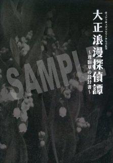 舞台「大正浪漫探偵譚-君影草の設計書-」公式パンフレット