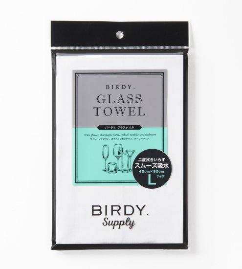 BIRDY  グラスタオル Lサイズ(40 x 90cm)