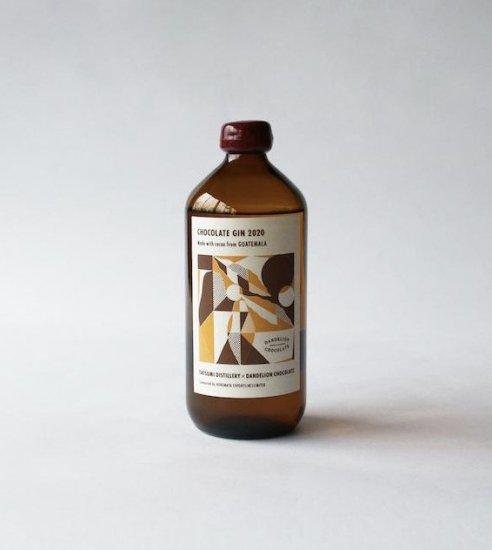 アルケミエ Chocolate Gin 2020 おひとり様1本とさせて頂きます。