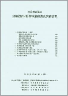 四会連合協定 建築設計・監理等業務委託契約書類